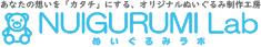 NUIGURUMI Lab   オリジナルぬいぐるみ制作工房